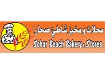 محلات ومخبز شاطئ صحار